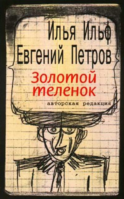 Купить Золотой теленок, Евгений Петров, 978-5-7516-1306-8