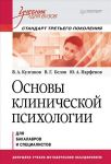 Книга Основы клинической психологии. Учебник для вузов. Стандарт третьего поколения
