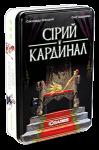 Настольная игра 'Сірий кардинал' укр. (2394)