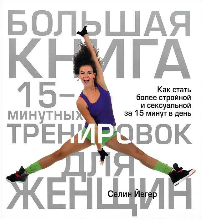 Купить Большая книга 15-минутных тренировок для женщин, Селин Йегер, 978-985-15-1794-3