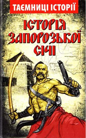 Історія Запорозької Січі