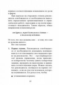 фото страниц Внутрифирменные отношения в вопросах и ответах (карманный вариант) #5