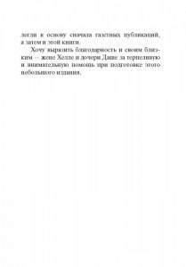 фото страниц Внутрифирменные отношения в вопросах и ответах (карманный вариант) #2