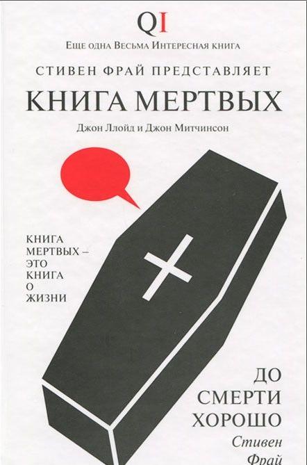 Купить Книга мертвых, Джон Ллойд, 978-5-86471-570-3