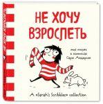 Книга Не хочу взрослеть. Моя жизнь в комиксах Сары Андерсен