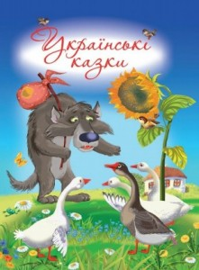 фото страниц Українські казки #2
