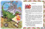 фото страниц Українські казки #3