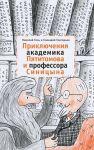 Книга Приключения академика Пятитомова и профессора Синицына. От древних пирамид до Нового года