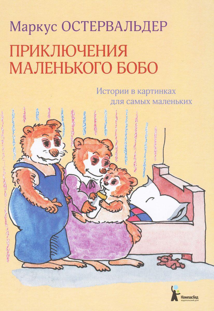 Купить Приключения маленького Бобо. Истории в картинках для самых маленьких, Маркус Остервальдер, 978-5-00083-069-7, 978-5-00083-264-6, 978-5-00083-338-4
