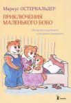 Книга Приключения маленького Бобо. Истории в картинках для самых маленьких