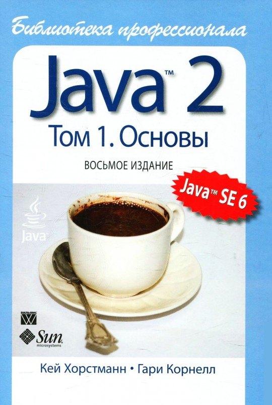 Купить Java 2. Библиотека профессионала, том 1. Основы, Гари Корнелл, 978-5-8459-1378-4, 978-0-1323-5476-9
