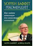 Книга Уоррен Баффет рекомендует. Как найти идеальную для инвестора компанию