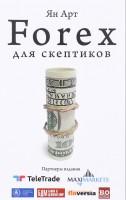 Книга Forex для скептиков