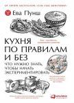 Книга Кухня по правилам и без: Что нужно знать, чтобы начать экспериментировать
