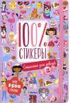Книга 100% стикеры 'Специально для девочек'