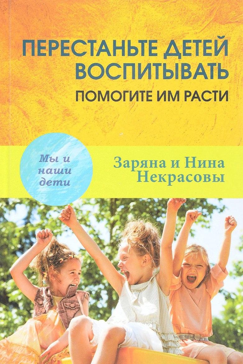 Купить Перестаньте детей воспитывать - помогите им расти, Заряна Некрасова, 978-5-8291-1944-7, 978-5-8291-2103-7