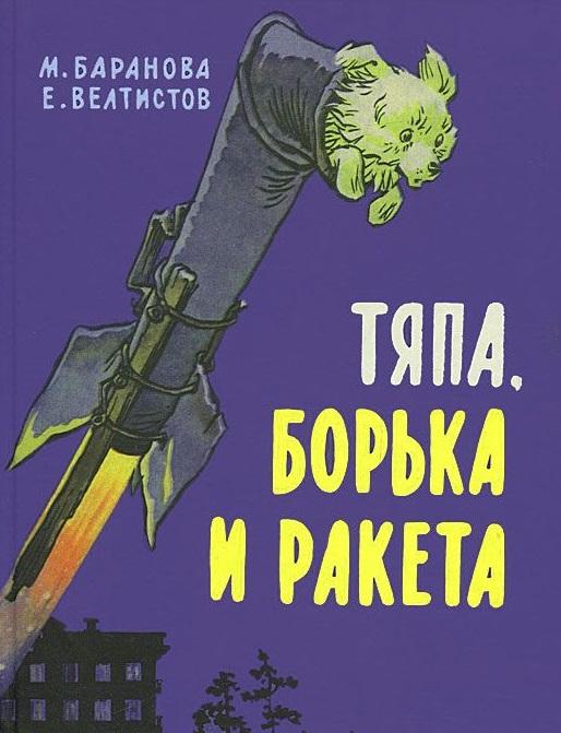 Купить Тяпа, Борька и ракета, Евгений Велтистов, 978-5-9268-1752-9