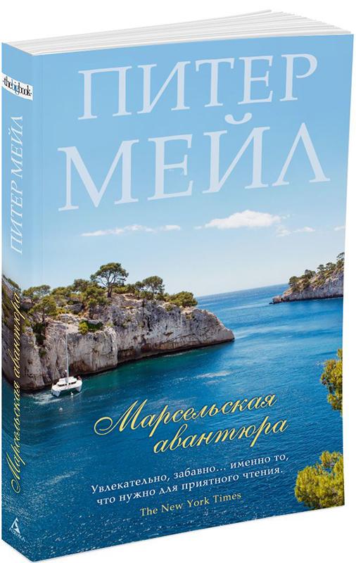 Купить Марсельская авантюра, Питер Мейл, 978-5-389-12156-0