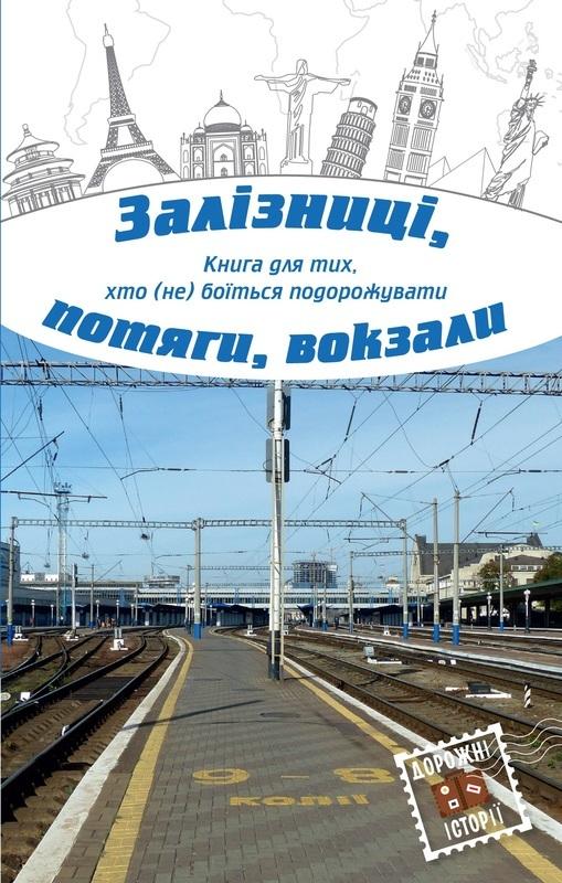 Купить Залізниці, потяги, вокзали, Міла Іванцова, 978-617-7409-58-7