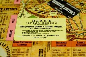 фото Настольная игра 'Одесская монополия' #2