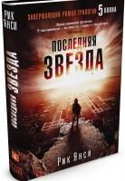 Книга Последняя звезда