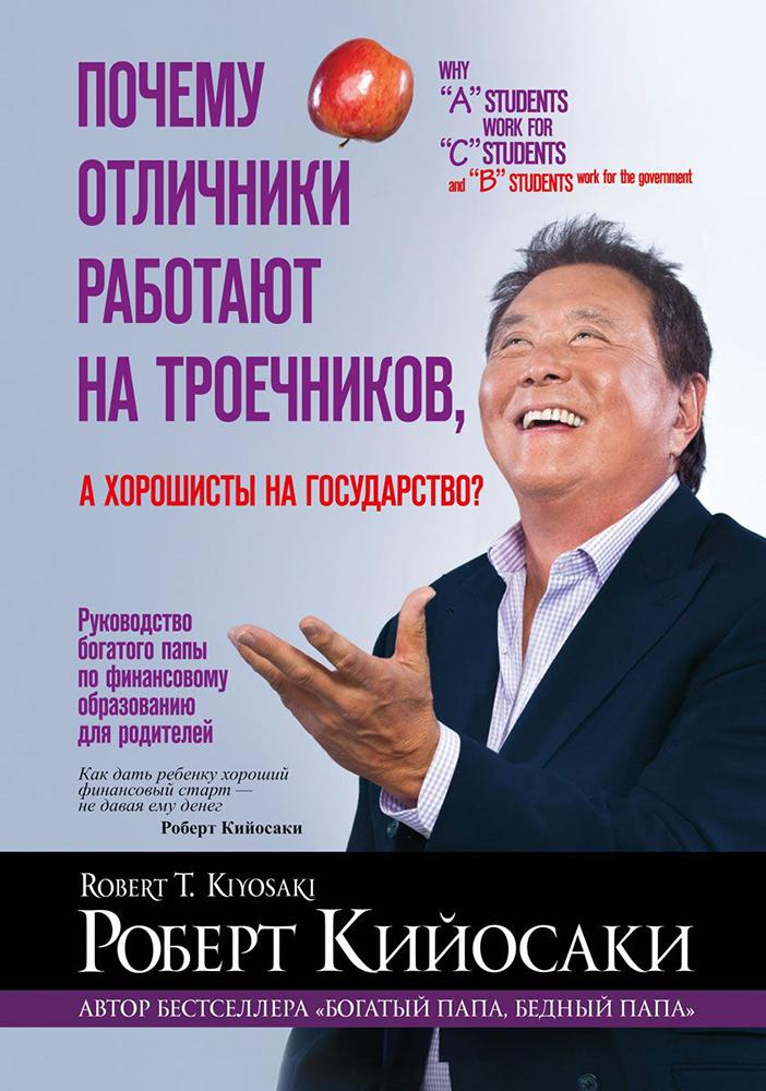 Почему отличники работают на троечников, а хорошисты на государство?, Роберт Кийосаки, 978-985-15-2022-6  - купить со скидкой