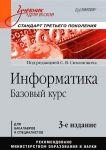 Книга Информатика. Базовый курс: Учебник для вузов. 3-е изд. Стандарт третьего поколения
