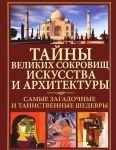 Книга Тайны великих сокровищ искусства и архитектуры