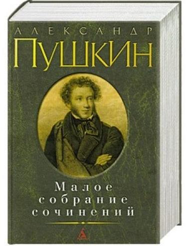 Купить Малое собрание сочинений, Александр Пушкин, 978-5-389-01509-8