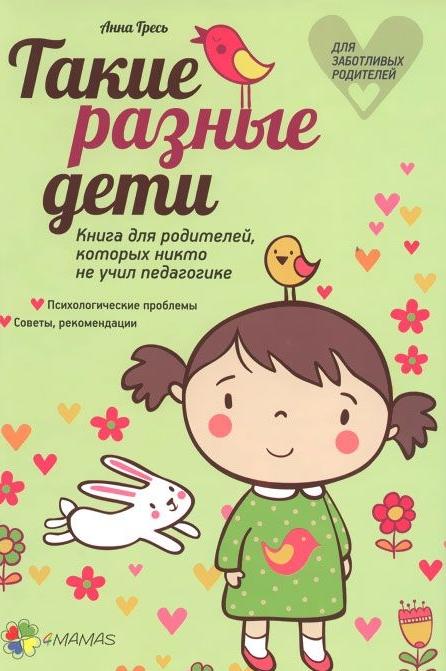 Купить Такие разные дети. Книга для родителей, которых никто не учил педагогике, Анна Гресь, 978-617-00-2358-2