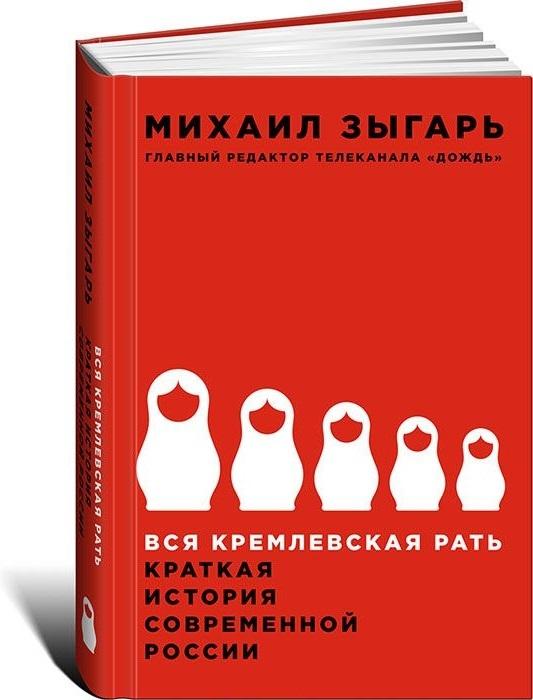 Вся кремлевская рать Краткая история современной России