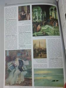 фото страниц 500 шедевров мирового искусства #5