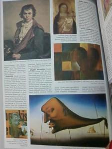 фото страниц 500 шедевров мирового искусства #3