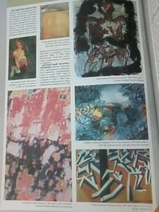 фото страниц 500 шедевров мирового искусства #4