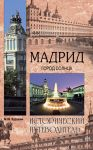 Книга Мадрид. Город солнца
