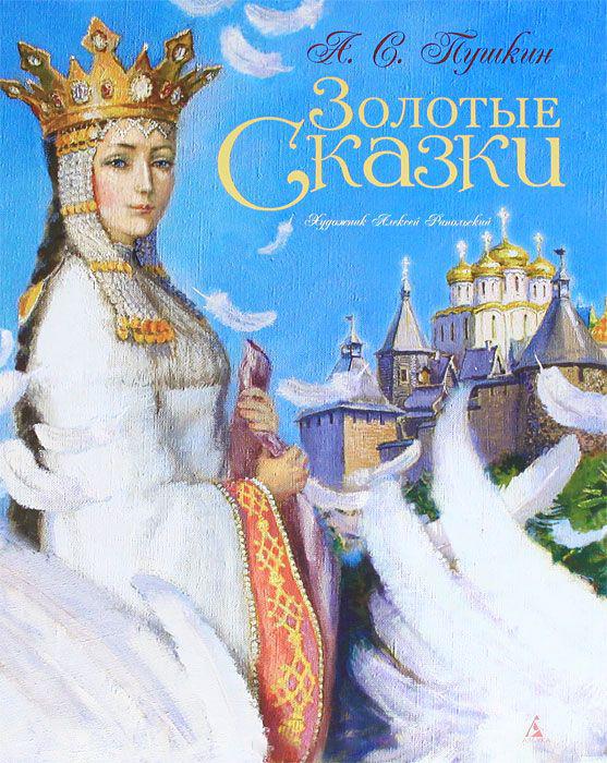 Купить Золотые сказки, Александр Пушкин, 978-5-389-02601-8