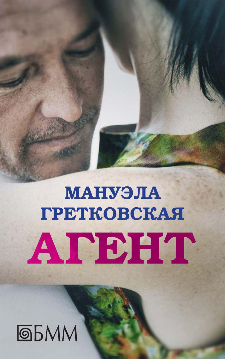 Купить Агент, Мануэла Гретковская, 978-5-88353-618-1