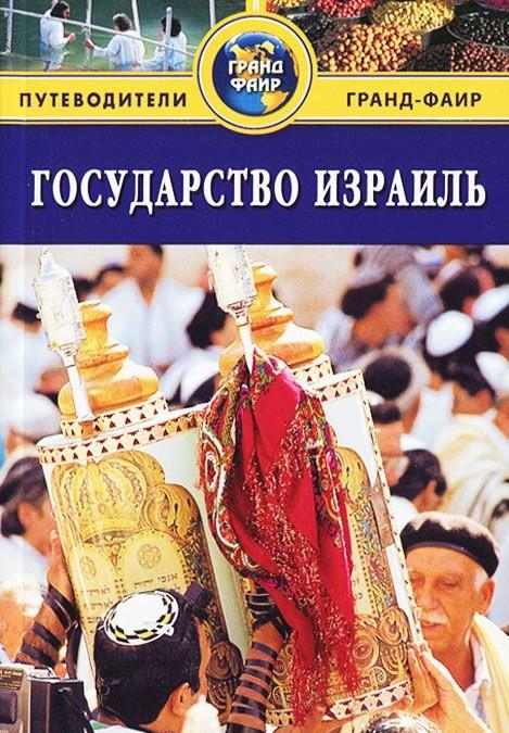 Купить Государство Израиль. Путеводитель, Сью Брайант, 978-5-8183-1863-9