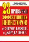 Книга 23 привычки эффективных инвесторов от Уоррена Баффета и Джорджа Сороса