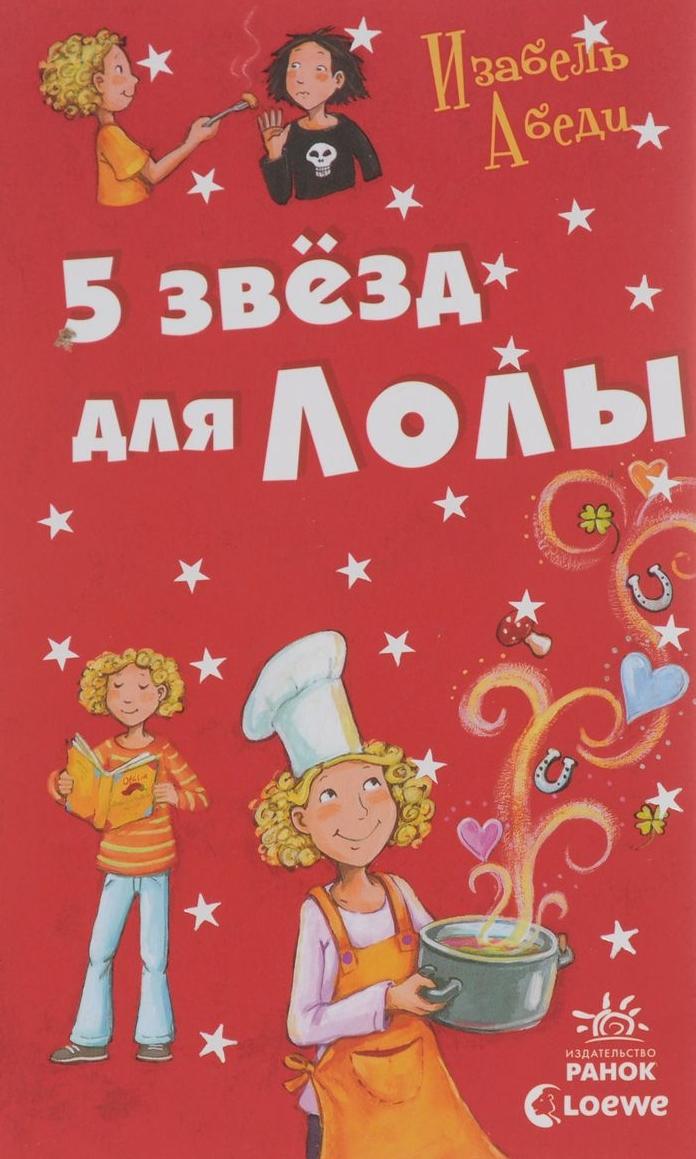 Купить 5 звезд для Лолы, Изабель Абеди, 978-617-09-2229-8