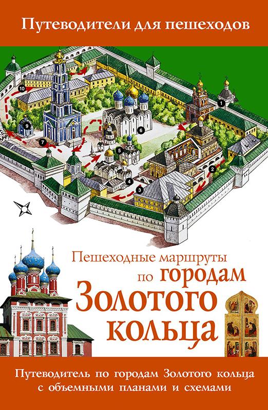 Купить Пешеходные маршруты по городам Золотого кольца, Вадим Сингаевский, 978-5-17-077929-1