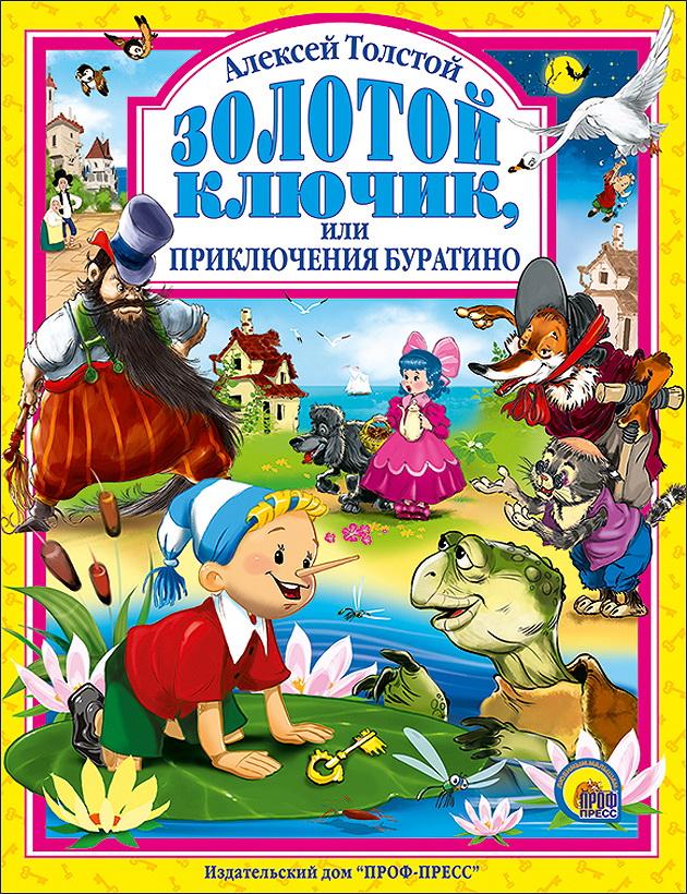Купить Золотой ключик, или Приключения Буратино, Алексей Толстой, 978-5-378-01679-2