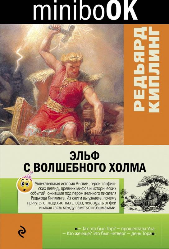 Купить Эльф с Волшебного холма, Редьярд Киплинг, 978-5-699-93636-6