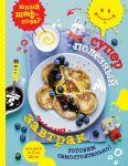 Книга Суперполезный завтрак. Готовим самостоятельно