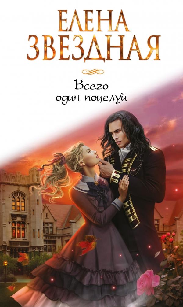 Купить Всего один поцелуй, Елена Звездная, 978-5-699-93452-2