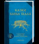 Книга Казки барда Бідла: перевидання
