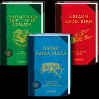 Книга Джоан Роулінг (супер-комплект з 3х книг)