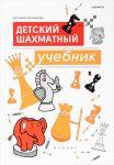 Книга Детский шахматный учебник