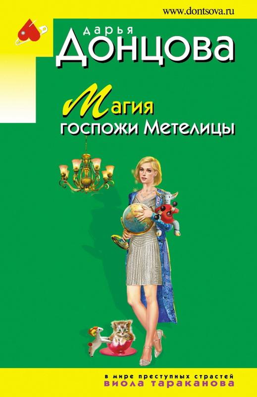 Купить Магия госпожи Метелицы, Дарья Донцова, 978-5-699-93578-9