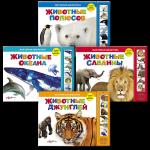 Книга Животные (супер-комплект из 4-х книг)
